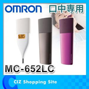基礎体温計 婦人体温計 オムロン 652 口中専用 MC-652LC 10秒予測検温 アラーム付き ブラウン ピンク ホワイト Bluetooth通信機能 NFC通信機能 ciz