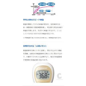 オムロン 体温計 MC-682 15秒 けんおんくん 赤ちゃん体温計 わき専用 早い スピード検温 (送料無料)|ciz|03