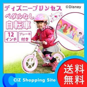 ランニングバイク ディズニー プリンセス ペダルなし自転車 子供用 幼児用 ブレーキ付き ピンク マイパラス MC-DP (ポイント5倍&送料無料&お取寄せ)|ciz