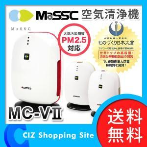 空気清浄機 (お取寄せ&POINT5倍) マスクフジコー マスククリーン MaSSC CLEAN 空気消臭殺菌装置 空気洗浄機 8畳用 フィルター交換不要 MC-VII MC-V2|ciz