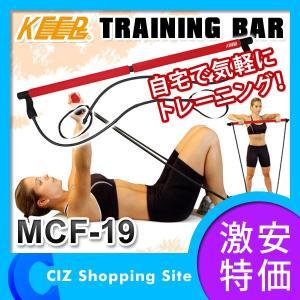 トレーニング器具 フィットネス器具 トレーニングバー KEEPs  MCF-19 ciz