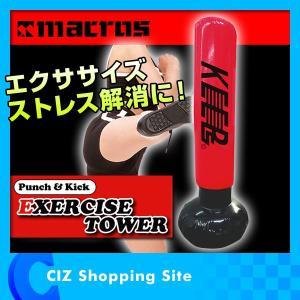 サンドバッグ 自宅 スタンド スタンディング エクササイズタワー パンチ&キック MCF-34|ciz