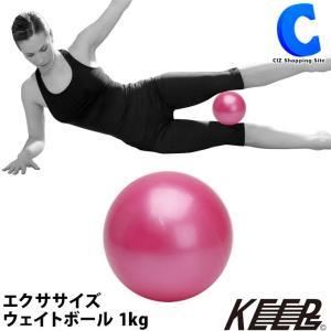 ウエイトボール 1kg トレーニング用品 メディシンボール エクササイズウェイトボール MCF-42 (送料無料)|ciz