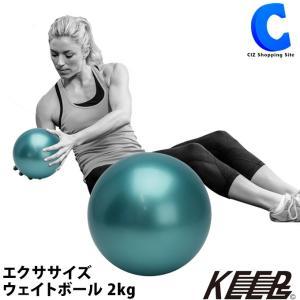 メディシンボール 2kg ウエイトボール  トレーニング 器具 体幹 腹筋 全身 筋トレグッズ|ciz