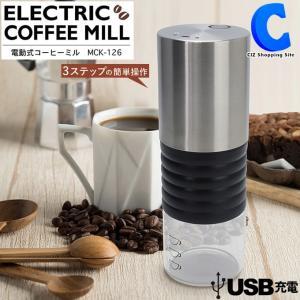 コーヒーミル 電動 アウトドア コーヒー豆挽き機 USB充電式 挽き方調節可能 カップ約3杯分 USBコード付属 MCK-126|ciz