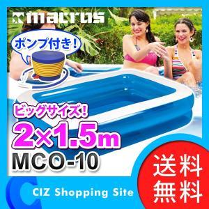 プール 大型 家庭用 (送料無料) マクロス 長方形ビッグサイズプール 2m×1.5m ポンプ/修理シール付き 家庭用プール ビニールプール MCO-10|ciz