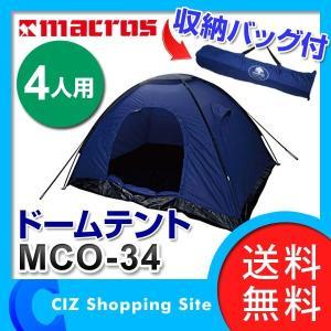 テント ドーム 4人用 キャンプ アウトドア 非常用 収納バッグ付き ドームテント マクロス MCO-34 (送料無料) ciz