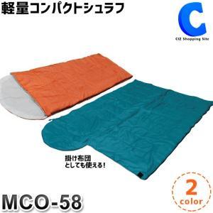 寝袋 封筒型 マミー型 シュラフ 軽量コンパクトシュラフ MCO-58 ciz