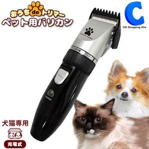 ペット用バリカン 足裏 犬用 猫用 電動 電気 充電式 コードレス トリミング おうちdeトリマー ciz