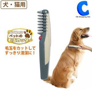 ペット 毛玉カッター 電動 毛玉取り 乾電池式 犬 猫 ペット用品 トリミング用品 ciz