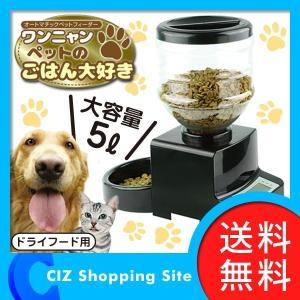 自動給餌器 猫 犬 ペット 自動餌やり機 ドライフード用 オートマチックペットフィーダー ワンニャンペットのごはん大好き MCP-4 (送料無料) ciz