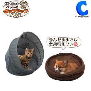 ペット用品 ペットハウス 室内用 ドーム型 犬 猫 ポップアップ クッションつき マクロス ワンニャンペットのポップアップハウス MCP-7 ciz