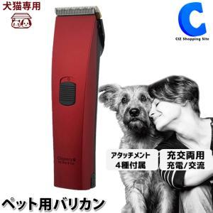 ペット用バリカン 犬 猫 充電式 交流式 充交両用 トリミング用品 軽量 刃部分水洗い可能 MCP-8 ciz