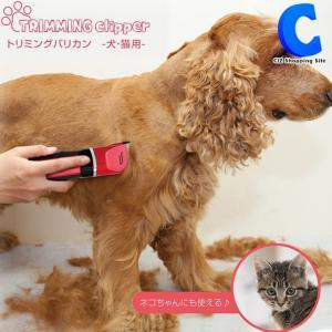 ペット用バリカン 犬 猫 充電 交流両用 トリミング 軽量 ペットグッズ 4種類のアタッチメント付属 MCP-9 ciz