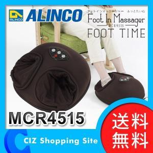 フットマッサージ器 エアー フットマッサージャー ヒーター内蔵 アルインコ フットインマッサージャー ふっとたいむ MCR4515 (送料無料)|ciz