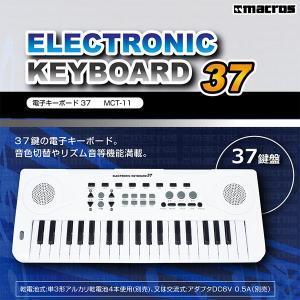 電子キーボード 電子ピアノ 子供 37鍵盤 おもちゃ キーボード ピアノ コンセント式 電池式 2電源 楽器玩具 録音機能 音色切替 マクロス MCT-11 (送料無料)|ciz|02