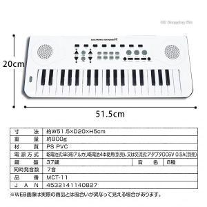 電子キーボード 電子ピアノ 子供 37鍵盤 おもちゃ キーボード ピアノ コンセント式 電池式 2電源 楽器玩具 録音機能 音色切替 マクロス MCT-11 (送料無料)|ciz|05
