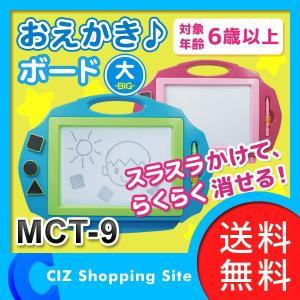 お絵かきボード お絵かき おもちゃ 消せる スラスラ!おえかきボード Big スタンプ3種類付き ブルー ピンク MCT-9|ciz
