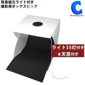 撮影ボックス 40cm ライト付き 大型 折りたたみ 撮影用ブース 撮影用キット ミニスタジオ MCZ-109|ciz