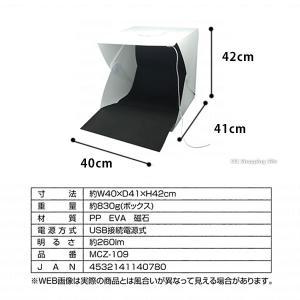 撮影ボックス 40cm ライト付き 大型 折りたたみ 撮影用ブース 撮影用キット ミニスタジオ MCZ-109|ciz|05