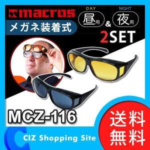 シャインブロックグラス メガネの上から掛けられる メガネ装着式 昼&夜用2セット マクロス MCZ-116 (送料無料)|ciz