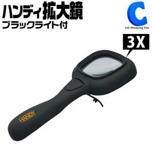 拡大鏡 ルーペ おしゃれ 手持ち ハンディ ライト スタンド 付き ブラックライト付き 倍率3倍 ハンディ拡大鏡 マクロス MCZ-117 (送料無料)|ciz