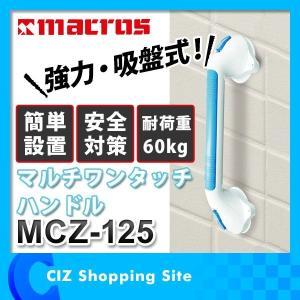 手すり 吸盤 玄関 階段 トイレ お風呂 マクロス マルチワンタッチハンドル MCZ-125
