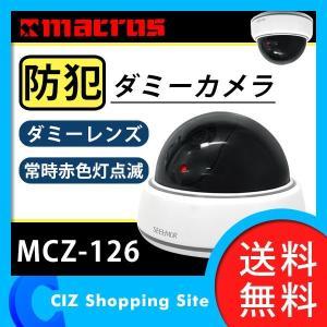 ダミー 防犯カメラ ダミーカメラ ドーム型 乾電池式 常時点灯 赤色灯付き 置き 掛け MCZ-126 (送料無料) ciz