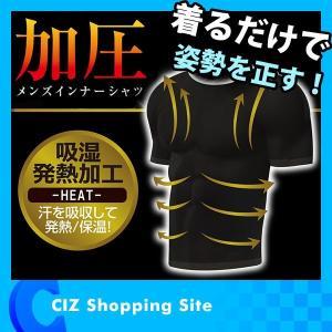 加圧シャツ 加圧インナー 半袖 姿勢改善 筋トレ Tシャツ トップス 黒 ブラック KEEPs メンズ インナーシャツ MCZ-130