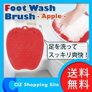 足裏洗いマット フットブラシ 足洗いマット フットケアブラシ 足指 足裏ケア 洗浄 アップル MCZ-135 (送料無料)|ciz
