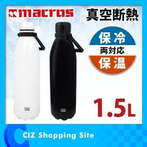水筒 1.5L 真空断熱 おしゃれ ダブルステンレスボトル ステンレスボトル 持ち手 ハンドル付き 保温 保冷 ホワイト ブラック MCZ-137 (送料無料) ciz