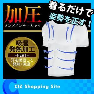 加圧シャツ 加圧インナー 半袖 補正下着 姿勢改善 筋トレ Tシャツ トップス 白 ホワイト KEEPs 加圧 メンズインナーシャツ MCZ-151 メンズ