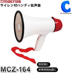 拡声器 メガホン 小型 サイレン付き 白色 電池式 MCZ-164 ciz