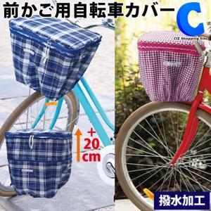 自転車 前かご用カバー 撥水加工 おしゃれ 大きめ 2段式 MCZ-182 ciz