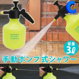 ポンプ式シャワー 3L アウトドア キャンプ 掃除 洗車 ガーデニング 非常時 電源不要 噴射切替 ポータブルスプラッシュシャワー MCZ-204|ciz