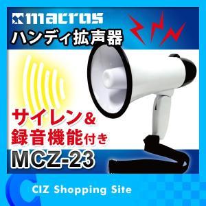 拡声器 メガホン ハンディ拡声器 トランジスタメガホン トラメガ MCZ-23 サイレン&録音機能付き ciz