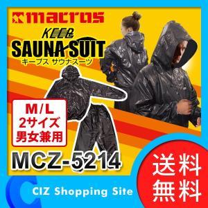 サウナスーツ メンズ レディース 上下セット 発汗 Mサイズ Lサイズ MCZ-5214 ciz