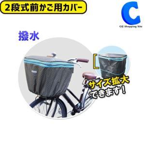 自転車かごカバー 前 おしゃれ 防水 大きめ 前かごカバー おしゃれ 撥水加工 2段式|ciz