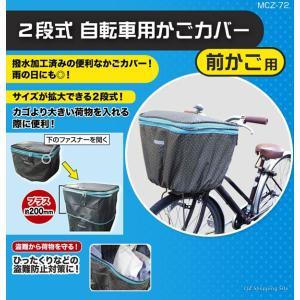自転車かごカバー 前 おしゃれ 防水 大きめ 前かごカバー おしゃれ 撥水加工 2段式|ciz|02