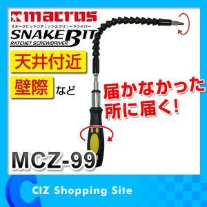 ラチェットドライバー スネークドライバー セット ラチェットスクリュードライバー スネークビット 電動ドライバーに取り付け可能 MCZ-99 ciz
