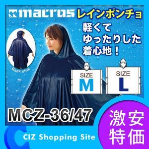 レインポンチョ  レインコート 雨具 カッパ マクロス スクエア MCZ-36 MCZ-47|ciz