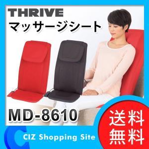 マッサージシート シートマッサージャー スライヴ (THRIVE) MD-8610 つかみもみシリーズ (送料無料)|ciz