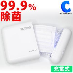除菌グッズ マスク ケース 紫外線 除菌器 滅菌器 充電式 UV 除菌 乾燥 MEDIK ポータブルマスクケース MDK-M02|ciz