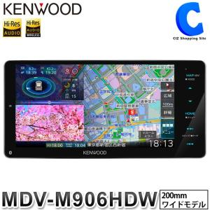 ケンウッド カーナビ フルセグ メモリーナビ 2din 200mmモデル 4×4地デジ内蔵 7型 彩速ナビ MDV-M906HDW (送料無料) (お取寄せ)|ciz
