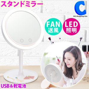 LED ミラー 卓上 ライト付き 女優ミラー 送風ファン付き おしゃれ 電池式|ciz