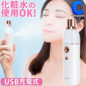 ハンディミスト 化粧水 スチーマー ミスト美顔器 携帯用 持ち運び USB充電式 保湿 うるおい ufurl モイストハンディフェイスミスト MEBL-123|ciz