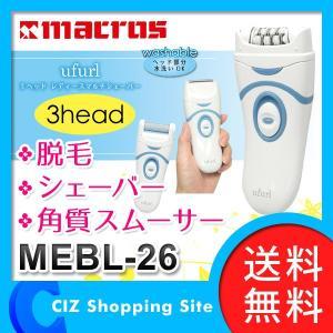 電気シェーバー 女性用 脱毛器 角質スムーサー 乾電池式 1台3役 MEBL-26 3ヘッドレディースマルチシェーバー|ciz