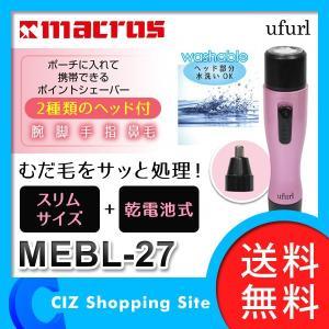 シェーバー 鼻毛カッター 水洗い 乾電池式 ウォッシャブル2WAYポイントシェーバー 回転式 MEBL-27|ciz