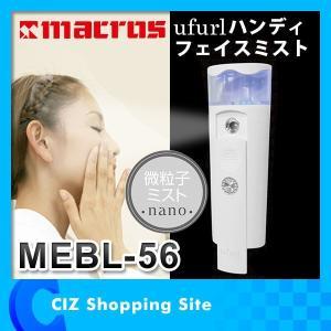 ハンディフェイスミスト USB 充電式 コードレス 携帯ミスト 持ち運び MEBL-56 ciz