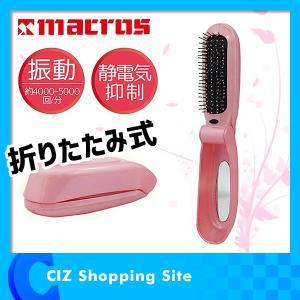 ヘアブラシ 電動 音波振動ブラシ 電池式 頭皮マッサージ 折りたたみ 携帯用 コンパクト 鏡付き リフレッシュヘアブラシ MEBL-65|ciz